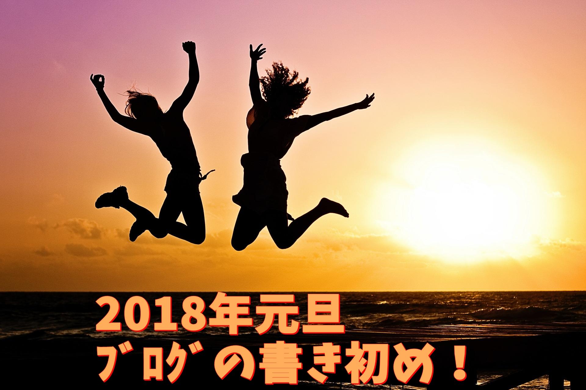 2018年元旦の目標