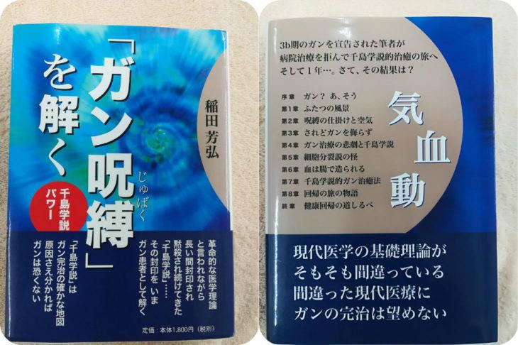「ガン呪縛」を解く〜千島学説的パワーおすすめ本です