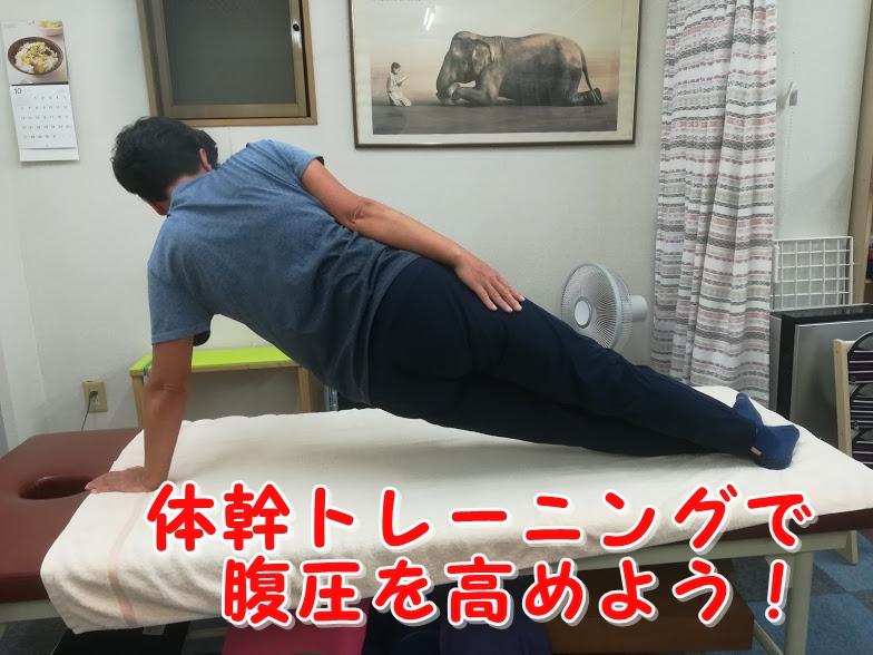 腹圧を上げるお勧めトレーニング
