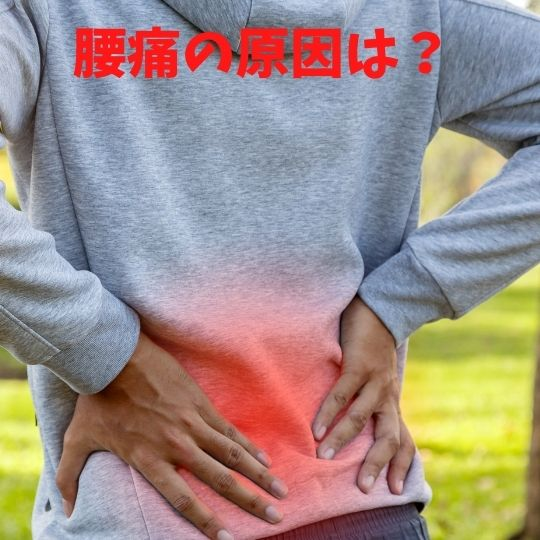 腰痛の原因の85%は不明?真実は!