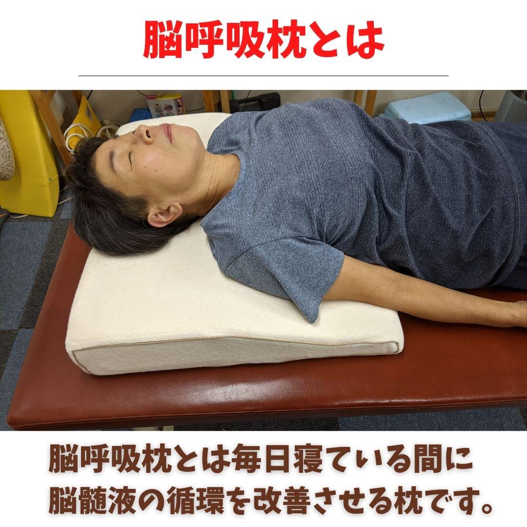 肩こり・腰痛改善に脳呼吸枕